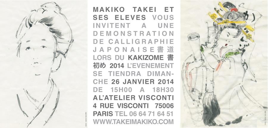 L'invitation avec les dessins de Makiko Takei