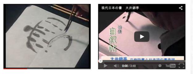 site en japonais et anglais vidéos en japonais