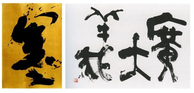 Résonance de l'encre - (détail) Tsujii Keiun  Signification incommensurable 2013- Akahira Taisho