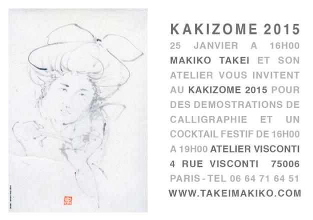 Kakizome-INVIT-2015-mail