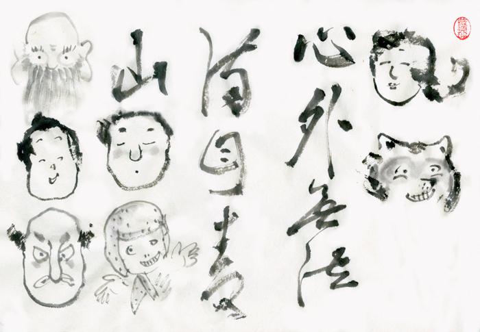 tanuki-voeux