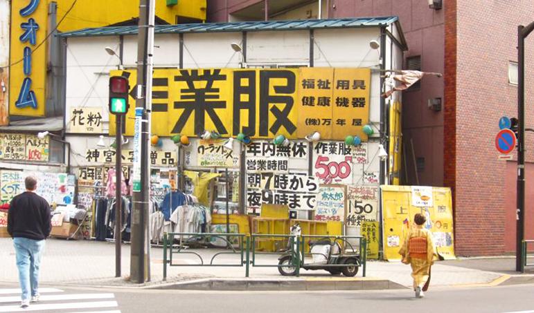 Tokyo fuku